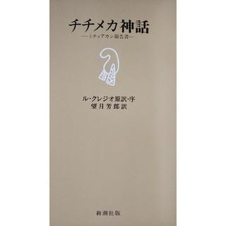 チチメカ神話 ーミチョアカン報告書ー(人文/社会)