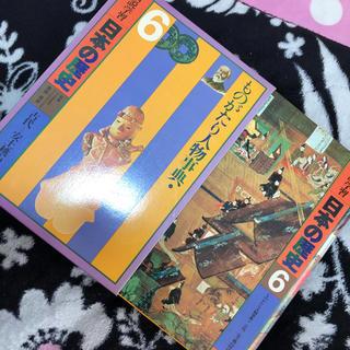 日本の歴史(人文/社会)