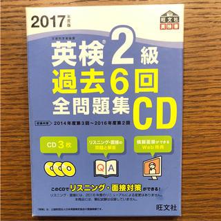オウブンシャ(旺文社)の英検2級 過去6回全問題集CD 2017年度版 (資格/検定)