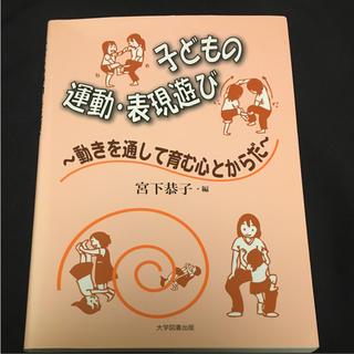 子どもの運動・表現遊び