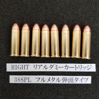 ダミーカート 38SPL フルメタル弾頭 8発セット(個人装備)