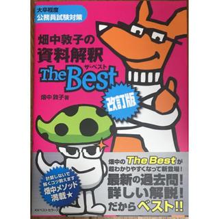 畑中敦子の資料解釈ザ・ベスト