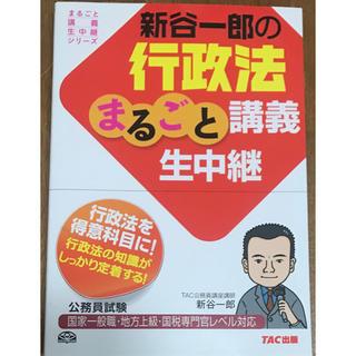 【新谷一郎の行政法のまるごと講義生中継 : 公務員試験
