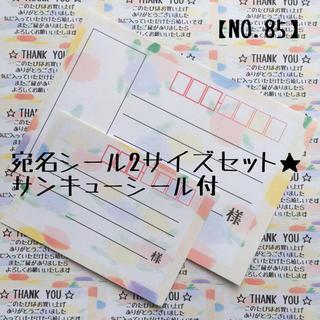 【NO.85】宛名シール2サイズセット(宛名シール)