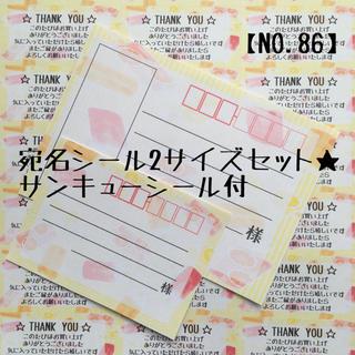 【NO.86】宛名シール2サイズセット(宛名シール)