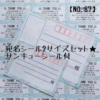 【NO.87】宛名シール2サイズセット(宛名シール)