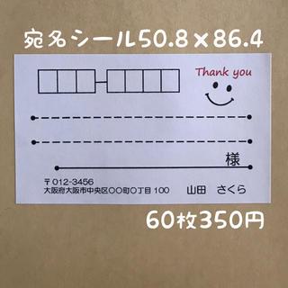 シンプルニコ 宛名シール60枚(宛名シール)