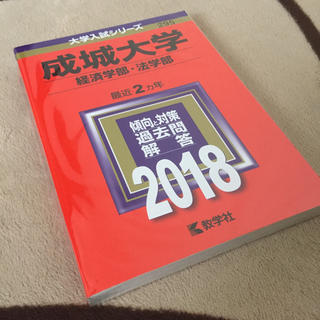 教学社 - 【MIZUKI様専用】成城大学 経済学部 法学部2018