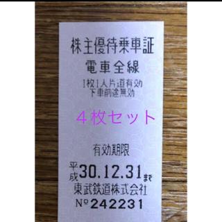 東武鉄道乗車券4枚(鉄道乗車券)