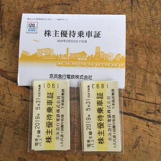 最新 京浜急行 電鉄 株主優待 15枚  チケット 乗車券(鉄道乗車券)