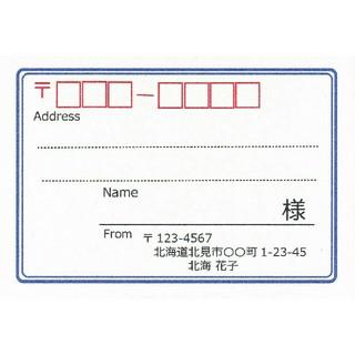 宛名シール 32枚 大きめサイズ シンプル(宛名シール)