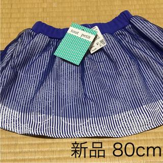 新品 80cm 女の子 スカート(スカート)