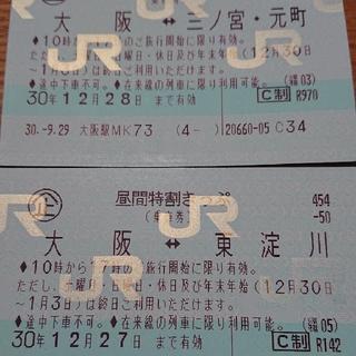 ジェイアール(JR)のJR 昼特切符 元町~東淀川 往復分(2枚ずつ)(鉄道乗車券)