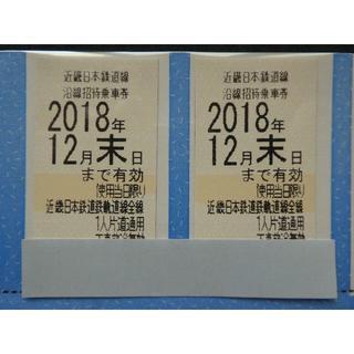 近鉄株主優待券 乗車券2枚 2018年12月末期限(鉄道乗車券)