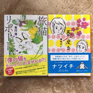 旅猫リポート(有川浩)、春、戻る(瀬尾まいこ)