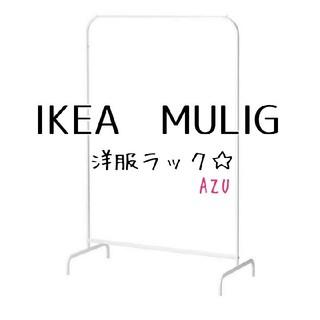 IKEA イケア MULIG ムーリッグ ハンガーラック 洋服ラック