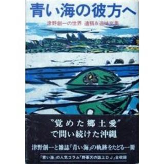 『青い海の彼方へ -津野創一の世界 遺稿&追悼文集-』(人文/社会)