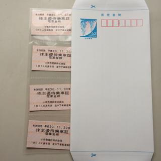 小田急株主優待乗車証 4枚(鉄道乗車券)