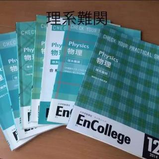 高3 物理 大学受験講座 エンカレッジ  【 理系難関 】