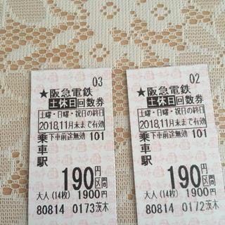 阪急電車  土日切符  190円区間(鉄道乗車券)