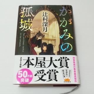 辻村深月 「 かがみの孤城 」 本屋大賞受賞 ハードカバー版