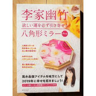 新品「李家幽竹 欲しい運を必ず引き寄せる八角形ミラーBOOK」※送料込!