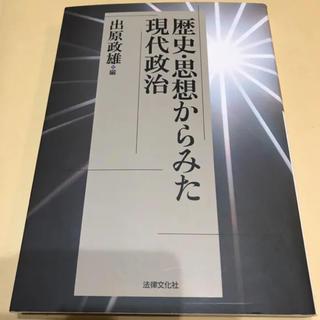 歴史・思想からみた現代政治/出原 政雄(人文/社会)