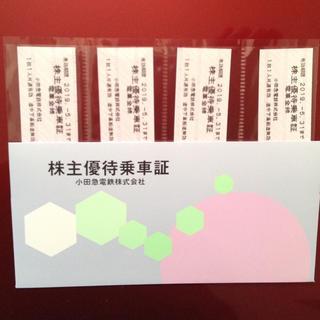 小田急電鉄 株主優待 乗車証(切符)4枚 / 2019年5月31日まで有効(鉄道乗車券)