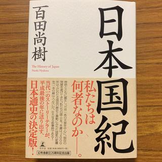 幻冬舎 - 日本国紀 百田尚樹
