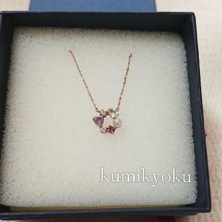 組曲 KUMIKYOKU jewely ネックレス