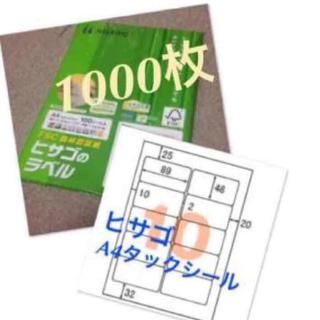 キヤノン(Canon)の【新品】10面 100シート 宛名 ラベルシール ☆ はがき 封筒 仕事 事務(宛名シール)