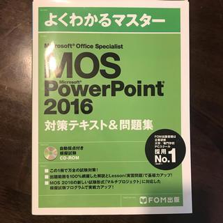Microsoft - MOS PowerPoint 2016 対策テキスト