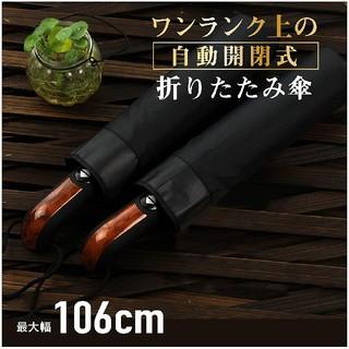 値下げ 自動開閉 折り畳み傘 高級木製仕様 10本傘 大型106㎝ 漆黒(傘)