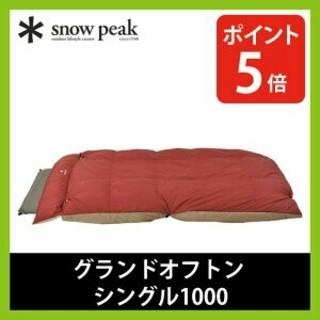 スノーピーク(Snow Peak)の新品 未使用スノーピーク グランドオフトン シングル1000 (寝袋/寝具)