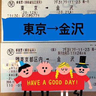 新幹線 切符  東京→金沢(鉄道乗車券)