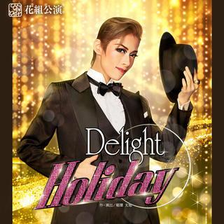 宝塚 舞浜アンフィシアター Delight Holiday 明日海りお 仙名彩世(演劇)