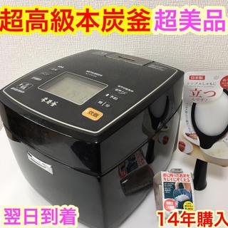 ミツビシ(三菱)の値下げしました❗️本炭釜 匠芳潤炊き 5合 三菱IH炊飯器(炊飯器)