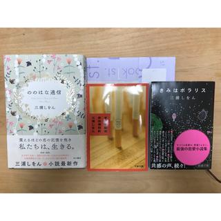 角川書店 - ののはな通信 三浦しをん