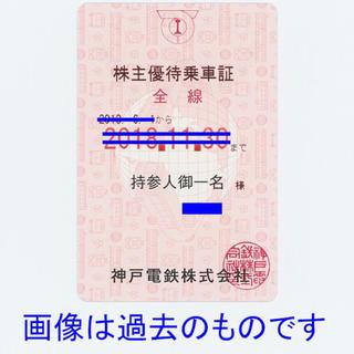 神戸電鉄 株主優待乗車証 全線定期(鉄道乗車券)