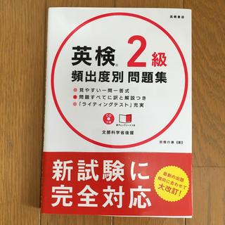 英検2級頻出度別問題集 [2016]