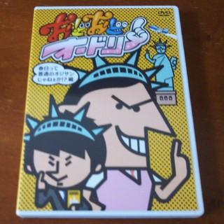 オードリー DVD(お笑い/バラエティ)
