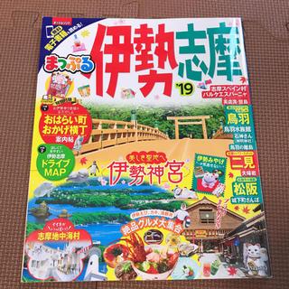 オウブンシャ(旺文社)の伊勢志摩 まっぷる 19年度版(地図/旅行ガイド)