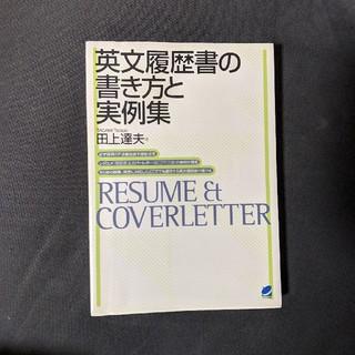 【美品】英文履歴書の書き方と実例集