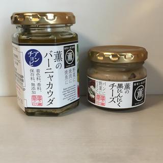 〈アンチョビ〉バーニャカウダ+黒にんにくチーズ 2本セット(野菜)