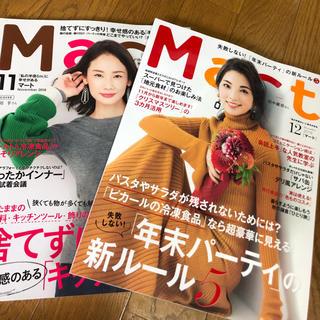 コウブンシャ(光文社)のMart11月号&12月号(その他)