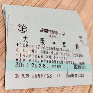 ジェイアール(JR)の10枚★JR昼特切符 大阪 京都駅(鉄道乗車券)