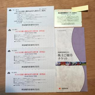 みさき公園入園料金50%割引券、株主優待乗車6回分、優待チケット(鉄道乗車券)