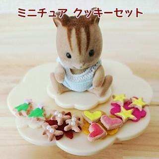 ミニチュア クッキーセット(ミニチュア)