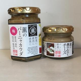 〈梅〉バーニャカウダ+薫の黒にんにくチーズ 2本セット(野菜)