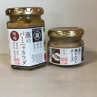 〈味噌〉バーニャカウダ+薫の黒にんにくチーズ(野菜)